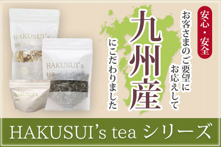 ���Ҥ��ޤΤ���˾�ˤ��������ơֶ彣���פǺ��ޤ�����HAKUSUI'tea �����