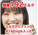 国産192ミルク