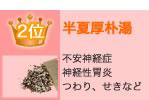 半夏厚朴湯(はんげこうぼくとう)